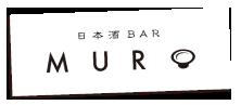 日本酒BAR MURO